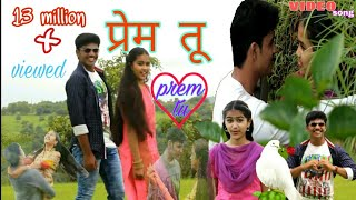 Prem tu new marathi love song kolhapur 2017