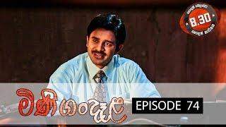 Minigandela | Episode 74 | Sirasa TV 19th September 2018 [HD] Thumbnail