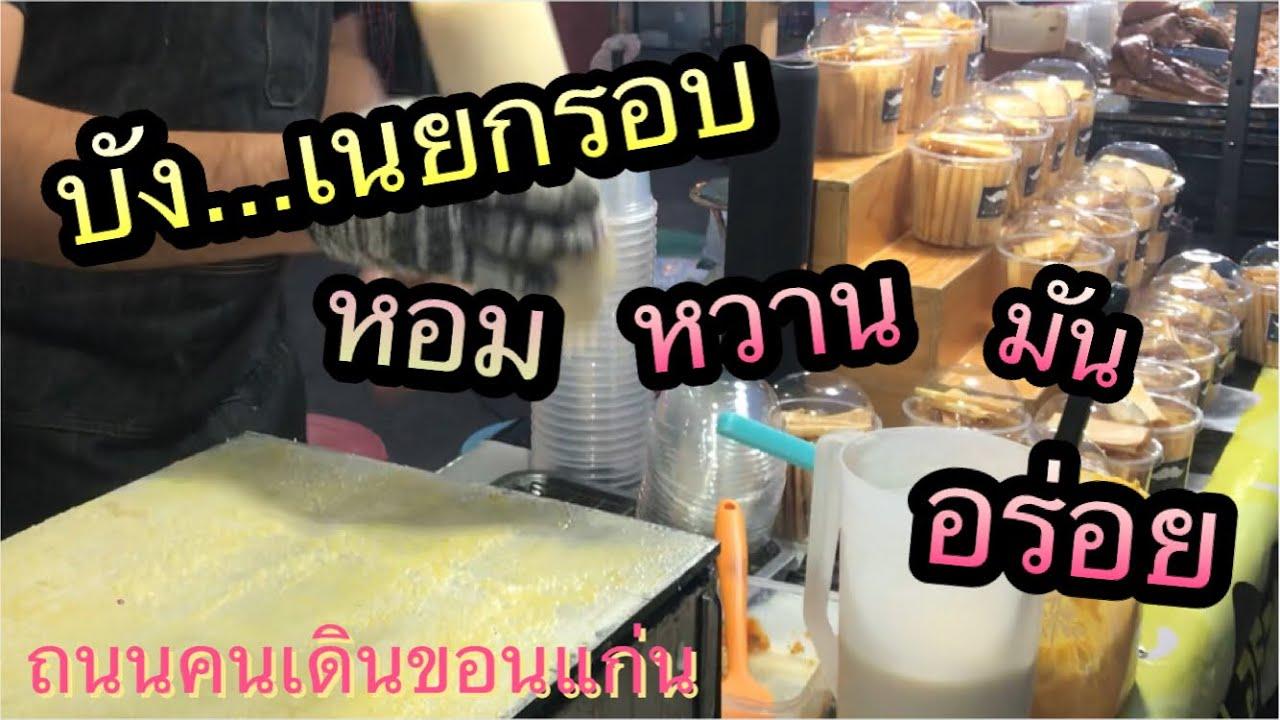 บัง เนยกรอบ หอม หวาน มัน อร่อย ถนนคนเดินขอนแก่น #BeerenjoyCH #Streetfood #ของกินขอนแก่น