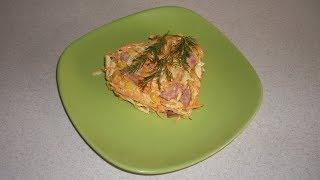 Салат с морковью, колбасой и кукурузой «Пикантный»