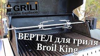 Вертел для гриля Broil King. Обзор на вертел для гриля Broil King