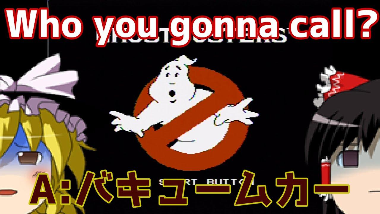 【ゆっくり実況】#25 レトロクソゲー調査隊【FC版Ghostbusters】