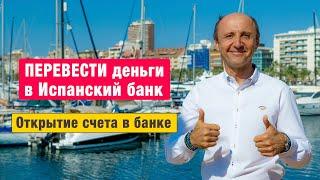 Как перевести деньги на счет в Испанию Продажа Покупка недвижимости налоги