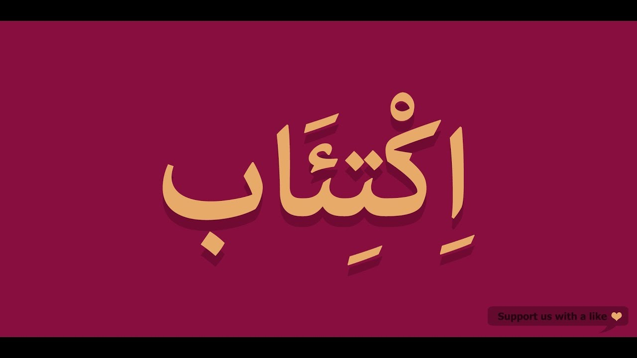 How to pronounce Depression in Arabic  اكتئاب