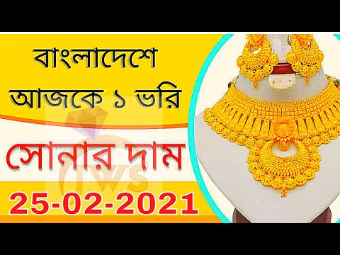 gold price in Bangladesh today 25/02/2021!gold price!gold!gold rate!sonar dam bd