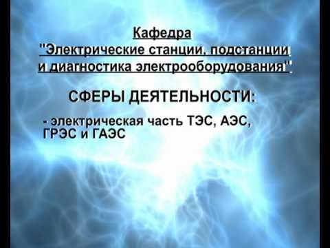 Трансформаторы и электрические машины