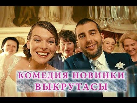 ВЫКРУТАСЫ 2019 УБОЙНАЯ КОМЕДИЯ Очень смешная комедия Русские комедии новинки