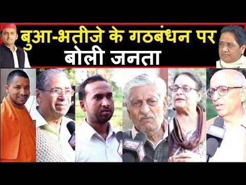 Akhilesh-Mayawati के गठबंधन पर बोली जनता | Public Opinion | Headlines India