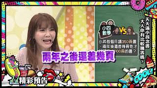 2018.12.05中天綜合台CH36《小明星大跟班》預告 除了念書還是念書!孩子你們辛苦了!