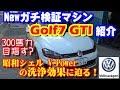 VW Golf7 GTI 導入!昭和シェルV-Powerの検証に踏み込む!!新しいガチ検証マシン フォルクスワーゲンゴルフ