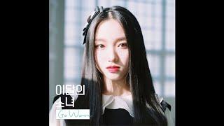 LOOΠΔ; LOONA (이달의 소녀): Chuu (츄) & Go Won (고원) - See Saw (Fe...