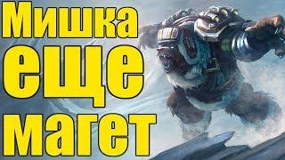 League of Legends ► Волибир (Volibear) 2019 ► ИГРА В ЛЕСУ.