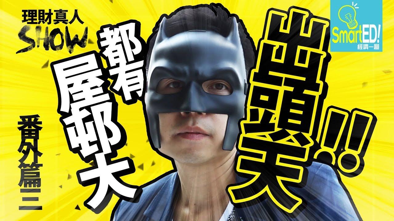 儲錢專家|成哥龔成 人物專訪【理財真人Show】第一季|番外篇三 - YouTube