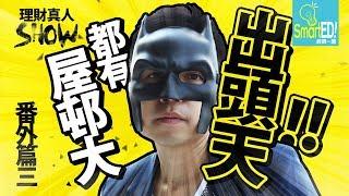 儲錢專家 成哥龔成 人物專訪【理財真人Show】第一季 番外篇三