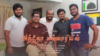 ANTHO KALVARIYIL - SOLOSTUDIOS  - அந்தோ கல்வாரியில் - Tamil Christian cover song