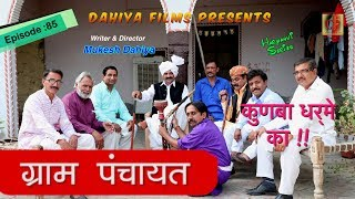 Episode: 85 ग्राम पंचायत  # KUNBA DHARME KA # Mukesh Dahiya # Superhit Comedy Series # DAHIYA FILMS