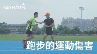 【Garmin跑步運動科學】避免跑步的運動傷害