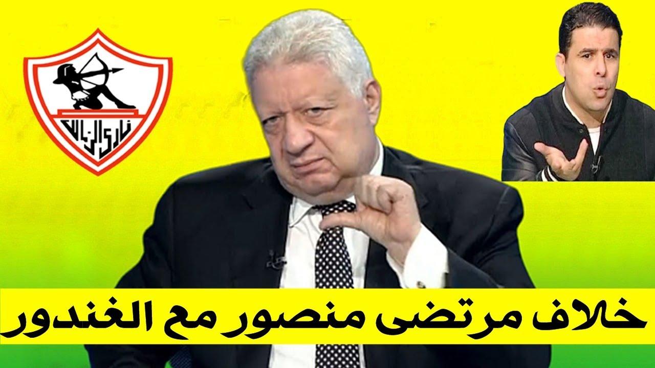 عاجل جدا | خالد الغندور يوضح الخلافات مع مرتضى منصور وسر إبتعاده عن قناة الزمالك
