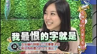 2010.09.29康熙來了完整版 凡拍過MV必留下痕跡
