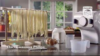 Паста-машина Philips: как делать свежую домашнюю пасту и лапшу