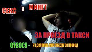 Проститутка предлагает расплатиться натурой.Запорожье