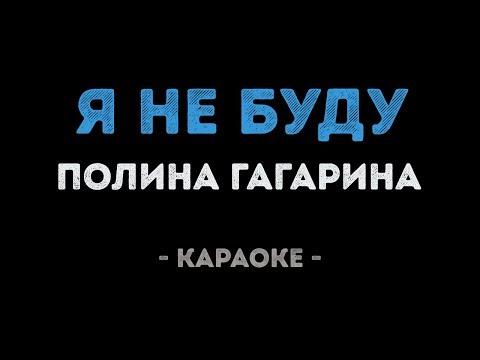 Полина Гагарина - Я не буду (Караоке)