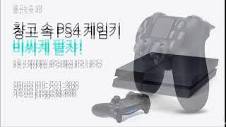 중고 게임기 매입은 중고노트 49! PS4, 닌텐도 스…