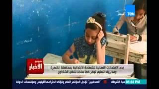 بدء الامتحانات النهائية للشهادة الابتدائية بمحافظة القاهرة ومديرية التعليم توفر خطًا ساخنًا