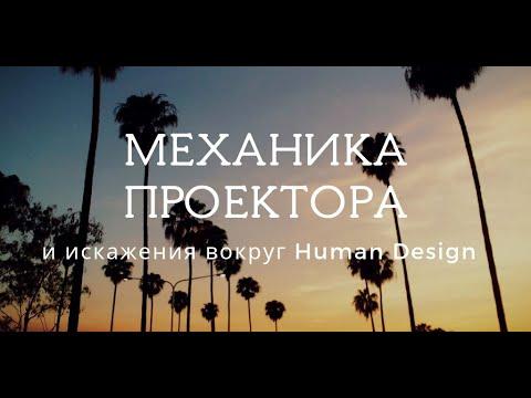 О Проекторах и любителях. Дизайн Человека.