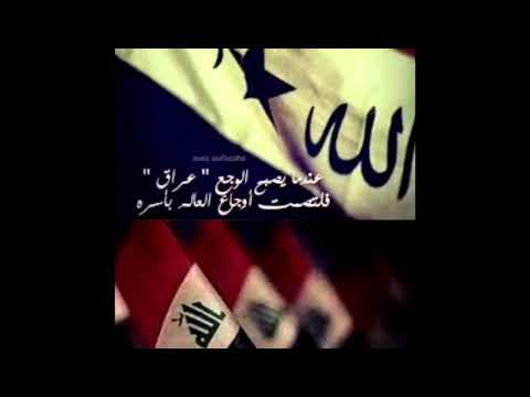 اجمل حالات واتساب حزينه عن العراق الجريح Youtube