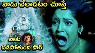 వాడు వేలాడటం చూస్తే నాకు పడిపోతుంది సార్ -  Latest Telugu Movie comedy Scenes