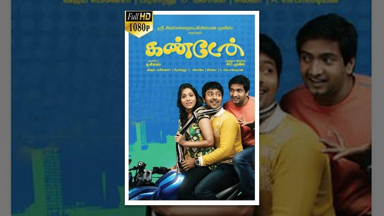 Download Kandaen (கண்டேன்) Tamil Full Movie - Shanthnoo ,Rashmi, Santhanam