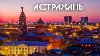 Города РоссииАстраханьАстраханская областьТуризмПутешествия