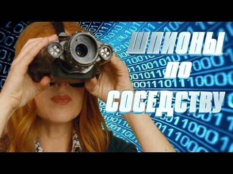 Кадры из фильма Шпионы по соседству