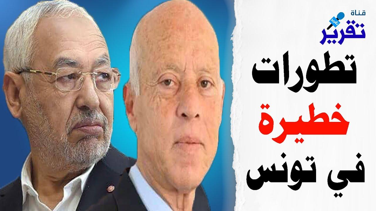 هل قرر الغنوشي تكسيرعظام قيس سعيد .. تطورات خطيرة في  تونس