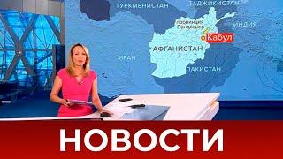 Выпуск новостей в 15:00 от 23.08.2021