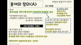 공인중개사 중개사법 테마정리 1. 용어의 정의(A급)