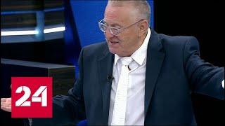 Жириновский объяснил разницу между США и Россией. 60 минут от 21.08.18