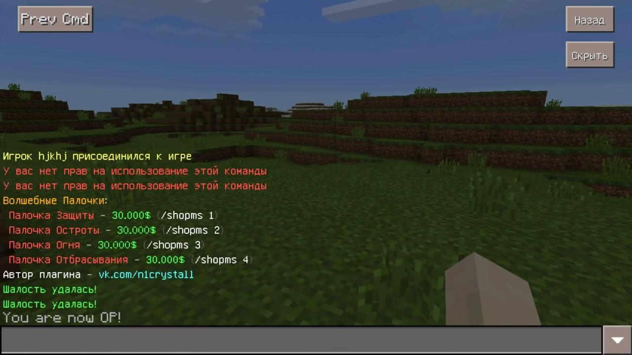 Плагины на команды скачать сервера майнкрафт ре