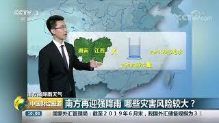 [中国财经报道]南方强降雨天气 南方再迎强降雨 哪些灾害风险较大?| CCTV财经