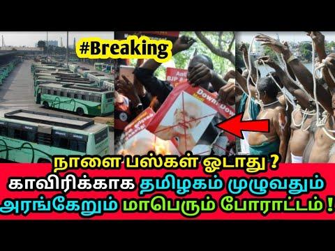 நாளை பஸ்கள் ஓடுமா ? போக்குவரத்து தொழிலாளர்கள் அதிரடி முடிவு ! Cauvery board, Tamil news live
