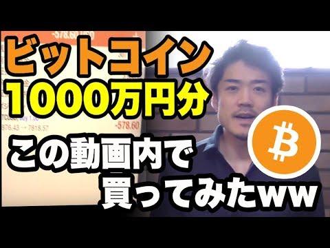 1000円買ってみた ビットコイン