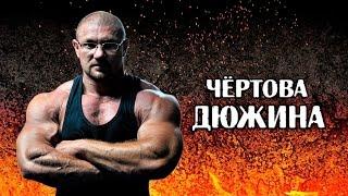 Дмитрий Яковина. Чертова Дюжина (РУССКИЙ ЖИМ).