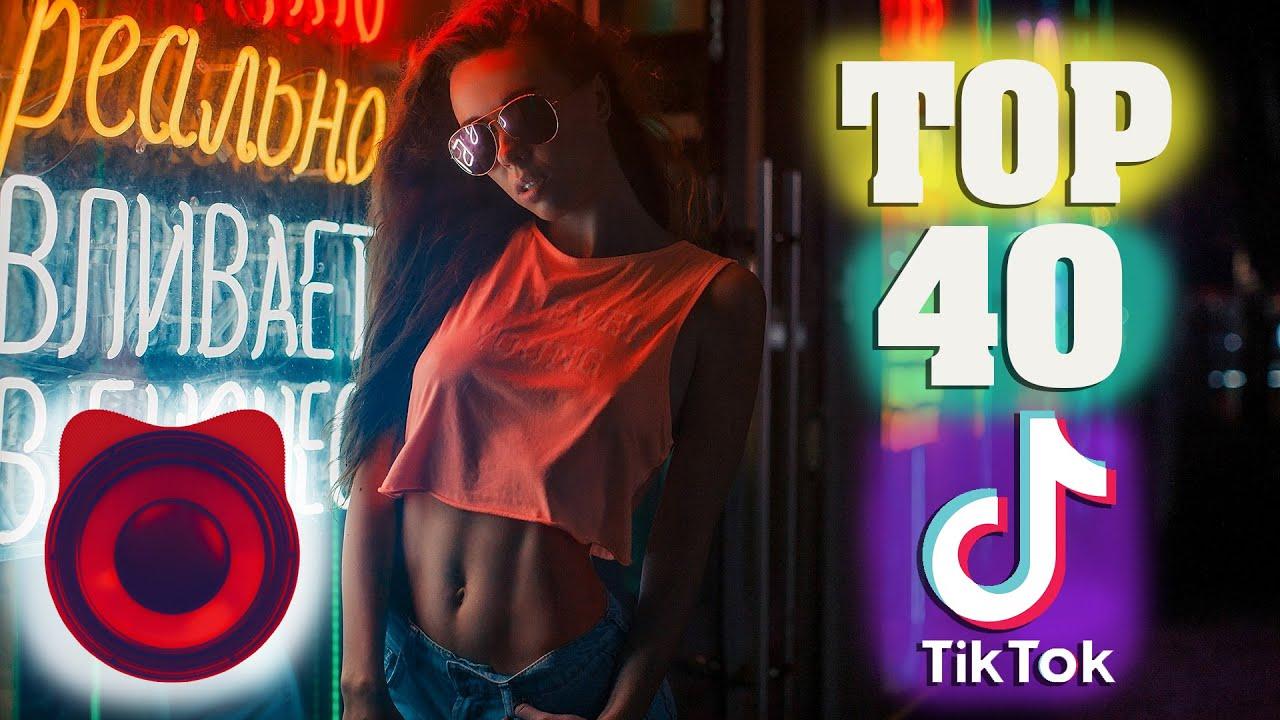 ТИК ТОК ТОП ПЕСНИ | Top 40 | ОКТЯБРЬ 🎃