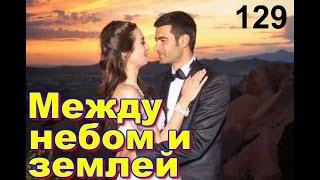 Турецкий сериал Между небом и землей, 129 серия