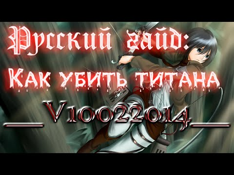 Attack On Titan Tribute Game v10022014 Download New Version [Rus]