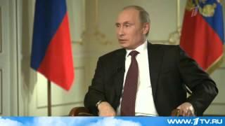 Владимир Путин дал эксклюзивное интервью Первому каналу и агентству Ассошиэйтед Пресс,Путин,Интервью(, 2013-09-04T09:01:15.000Z)