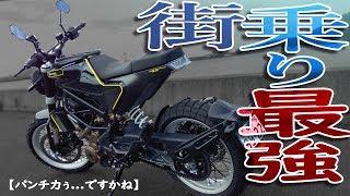 ハスクバーナって知ってるかい? バイクやチェーンソーや芝刈り機を作ってる海外のバイクメーカーなんだよ。 デザインも乗り味もぶっ飛んでて...