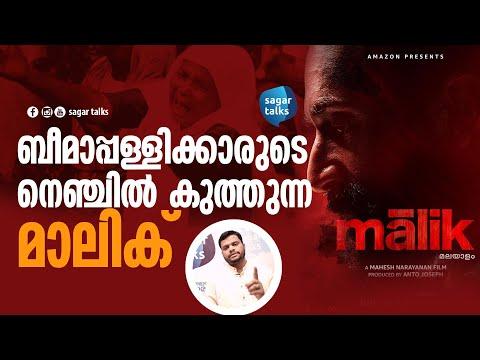 ബീമാപ്പള്ളിക്കാരുടെ നെഞ്ചിൽ കുത്തുന്ന മാലിക് I 'Malik' Movie Review