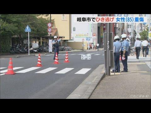 横断中の85歳の女性がひき逃げされ大けが 車は逃走 岐阜・岐阜市